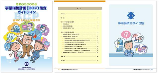 事業継続計画(BCP)策定ガイドライン 冊子