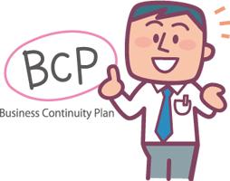 BCP策定を支援します
