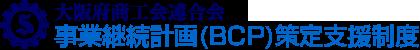 事業継続計画(BCP)策定支援制度|大阪府商工会連合会