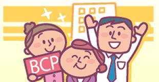 BCPとはイメージ